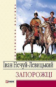 Іван Нечуй-Левицький -Запорожці