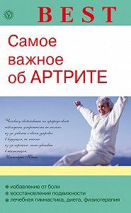 Ольга Родионова -Самое важное об артрите