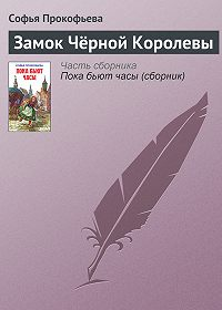 Софья Прокофьева - Замок Чёрной Королевы