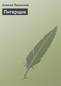 Алексей Писемский -Питерщик