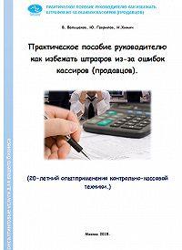 Николай Химич -Практическое пособие руководителю как избежать штрафов из-за ошибок кассиров (продавцов)