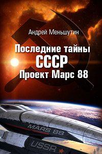 Андрей Меньшутин -Последние тайны СССР – Проект Марс 88