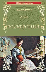 Лев Толстой -Воскресение