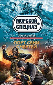 Сергей Зверев -Порт семи смертей