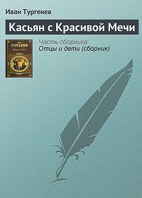 Иван Тургенев -Касьян с Красивой Мечи