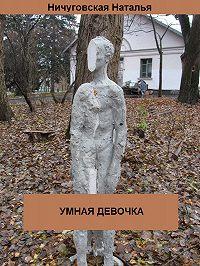Ничуговская Наталья - Умная девочка