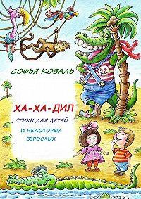 Софья Коваль -Ха-ха-дил. Стихи для детей