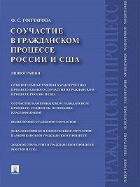 Ольга Гончарова -Соучастие в гражданском процессе России и США. Монография