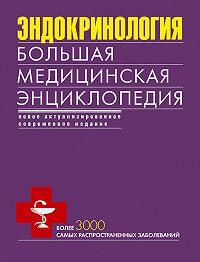 Коллектив Авторов -Эндокринология. Большая медицинская энциклопедия