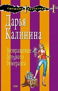 Дарья Калинина -Возвращение блудного бумеранга