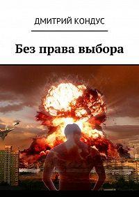 Дмитрий Кондус -Без права выбора