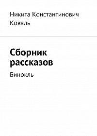 Никита Коваль -Сборник рассказов. Бинокль