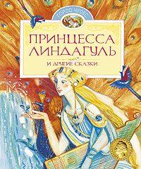 Яльмар Бергман -Принцесса Линдагуль и другие сказки