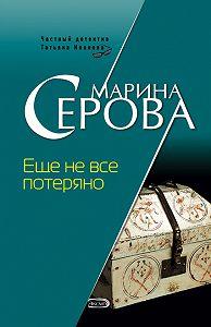 Марина Серова -Еще не все потеряно