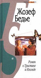 Жозеф  Бедье -Роман о Тристане и Изольде