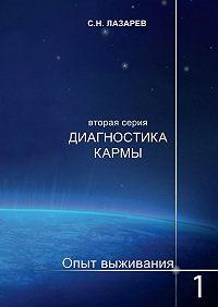 Сергей Лазарев - Диагностика кармы. Опыт выживания. Часть 1