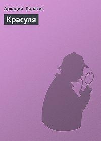 Аркадий Карасик -Красуля