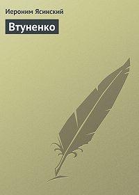 Иероним Ясинский - Втуненко
