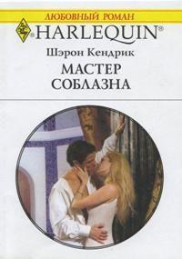 Шэрон  Кендрик -Мастер соблазна