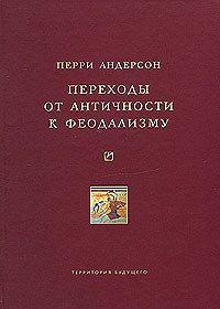 Перри Андерсон -Переходы от античности к феодализму