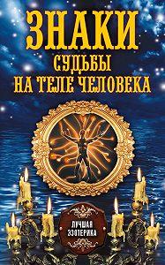 Антонина Соколова - Знаки судьбы на теле человека