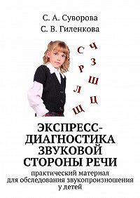 С. Гиленкова, С. Суворова - Экспресс-диагностика звуковой стороныречи