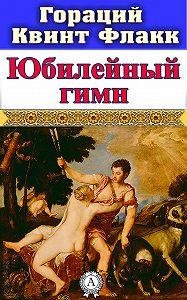 Гораций Флакк - Юбилейный гимн