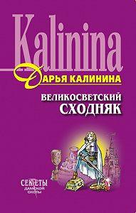 Дарья Калинина -Великосветский сходняк