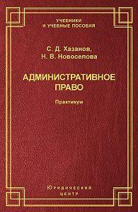 Наталья Новоселова -Административное право. Практикум