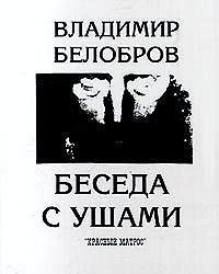 Владимир Белобров -Беседа с ушами