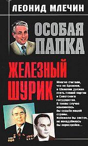 Леонид Млечин - Железный Шурик