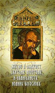 Сборник -Житие и акафист святому Апостолу и Евангелисту Иоанну Богослову