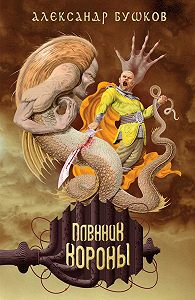Александр Бушков -Пленник Короны