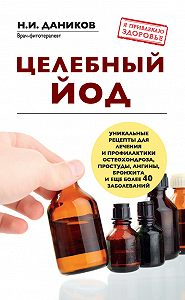 Николай Даников -Целебный йод