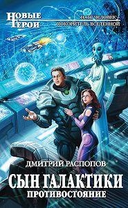 Дмитрий Распопов -Сын Галактики. Противостояние