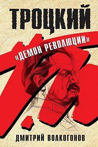 Дмитрий Волкогонов -Троцкий. «Демон революции»