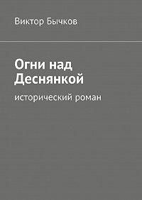 Виктор Бычков -Огни над Деснянкой