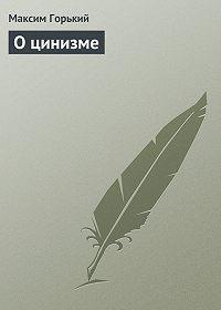 Максим Горький -О цинизме