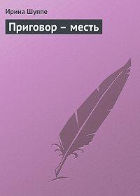 Ирина Шуппе -Приговор – месть