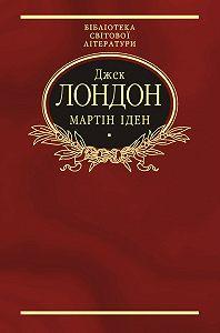 Джек Лондон -Мартін Іден