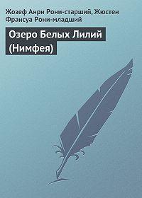 Жозеф Анри Рони-старший -Озеро Белых Лилий (Нимфея)