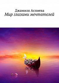 Джамиля Аспиева -Мир глазами мечтателей