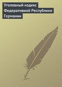 Дмитрий Шестаков -Уголовный кодекс Федеративной Республики Германии