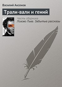 Василий П. Аксенов -Трали-вали и гений