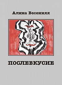 Алина Весенняя -Послевкусие. Лирическая история о любви