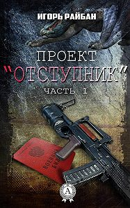 Игорь Райбан -Проект «Отступник»