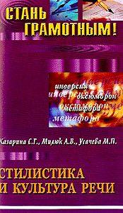 С. Г. Казарина, А. В. Милюк, М. П. Усачева - Стилистика и культура речи: учебное пособие по русскому языку