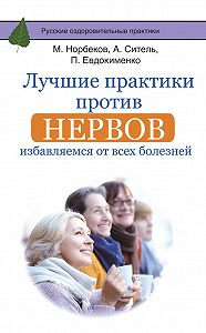 Мирзакарим Норбеков -Лучшие практики против нервов. Избавляемся от всех болезней