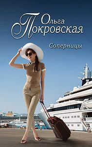 Ольга Владимировна Покровская -Соперницы