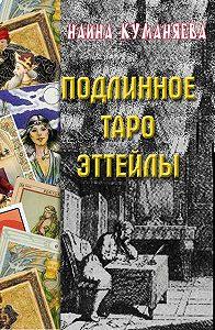 Наина Куманяева -Подлинное таро Эттейлы